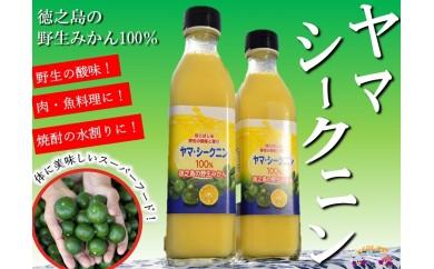140 ~野生の島みかんの味~徳之島のヤマ・シークニン果汁(300ml×2本)