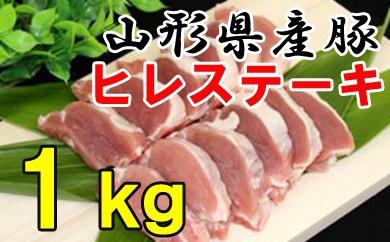 山形県産豚 ヒレステーキ 1kg