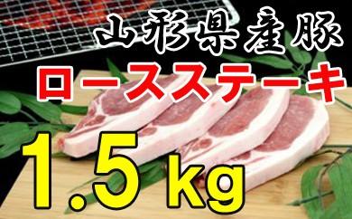 山形県産豚 ロースステーキ 1.5kg