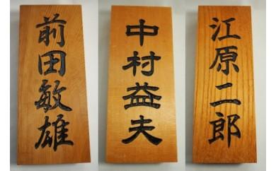 30027 木曽ヒノキ御表札