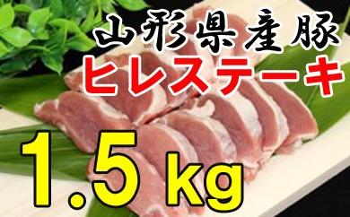 山形県産豚 ヒレステーキ 1.5kg