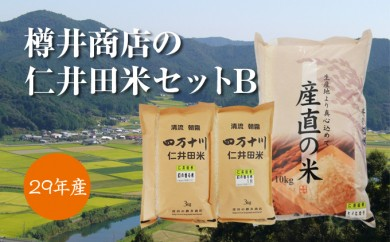 Bd-02 【平成29年産】樽井商店の仁井田米セットB