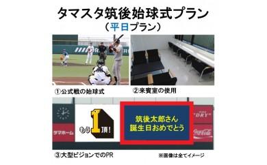 2001.タマスタ筑後始球式プラン(平日プラン)