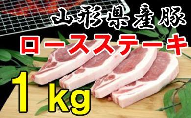 山形県産豚 ロースステーキ 1kg
