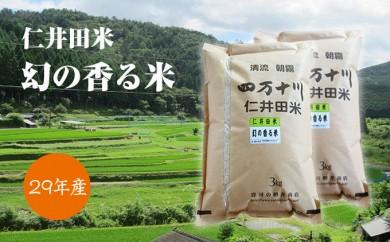 Bd-03 【平成29年産】樽井商店の仁井田米「幻の香る米」 6kg
