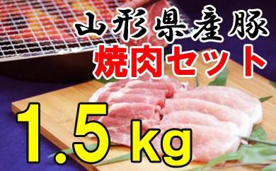 山形県産豚 焼肉セット 1.5kg