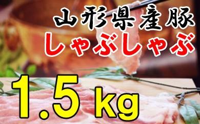 山形県産豚 しゃぶしゃぶセット 1.5kg