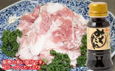 B5050 九州産豚「かしら」4.5キロ・特製味噌タレ付き