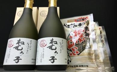 CD-53001 【北海道根室産】根昆布焼酎「ねむろっ子」と「揚げこんぶ」[453191]