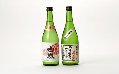 A-1 地酒 純米酒「のんでみてちょ」と本醸造酒「白珠(しらたま)」のセット