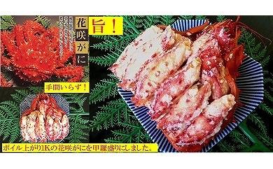 CD-49001 【北海道根室産】花咲ガニ甲羅盛り1尾分[453188]