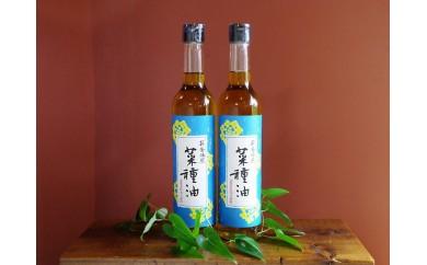 X015【ネット限定】国産原料100%薪釜焙煎 菜種(なたね)油【3,000pt】