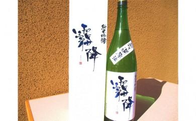 [№5538-0019]仙禽 純米吟醸霧降 無ろ過原酒 1.8L