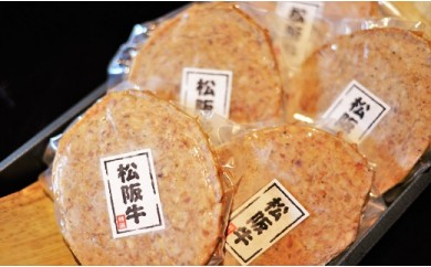 I2【松阪牛】焼くだけハンバーグ 4枚入り