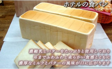 010-037 ホテル食パン(3斤)2本
