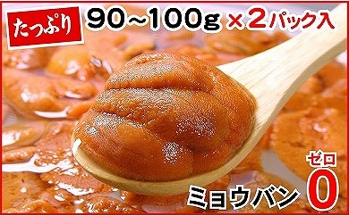 CA-10006 エゾバフンウニ(赤色)塩水パック90~100g×2P[453171]