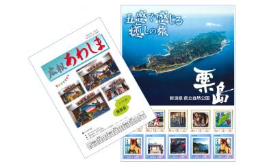 粟島オリジナルフレーム切手&広報あわしま