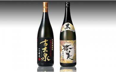 D-7 【黒糖焼酎】古玄泉ーフルゲンゴーイジュンー&黒奄美 一升瓶2本組