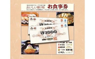 905 坂東太郎グループお食事券【全店共通】