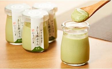 (373)野口熊太郎茶園×つくばぷりんふじ屋 さしま茶ぷりん9個セット