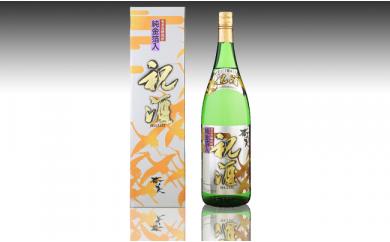 B-22 【徳之島の黒糖焼酎】純金箔入!奄美~祝酒~一升瓶