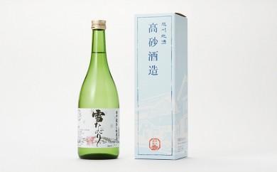 【10-47】雪中蔵出し純米酒 雪なごり(720ml×3本)