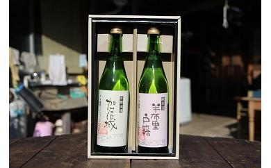 【7004】純米酒「半布里戸籍」・本醸造酒「加治田城」2本セット