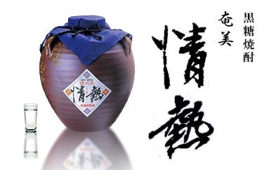 E-3 【徳之島の黒糖焼酎】奄美~情熱~大容量5,400ml