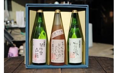 【12014】純米酒「半布里戸籍」・本醸造酒「加治田城」・「黒米酒」3本