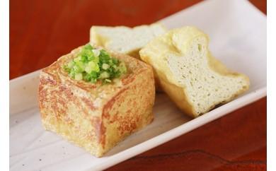 [№5884-0145]農家のお豆腐屋さん 青大豆の厚揚げセット