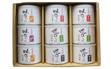[№5689-0318]W-9-60 和紙缶海苔9本詰合せ