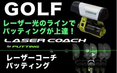 Y069 ゴルフ練習器具 レーザーコーチパッティング(LASER COACH PUTTING)【1330pt】