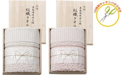 【100006】タオルケット今治ジャガード贈答用贈り物木箱入り色違いセット