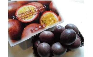 【BC08】沖縄/糸満産パッションフルーツ果実1kg