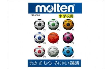 モルテン サッカーボールペレーダ4000 4号検定球