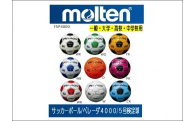 モルテン サッカーボールペレーダ4000 5号検定球