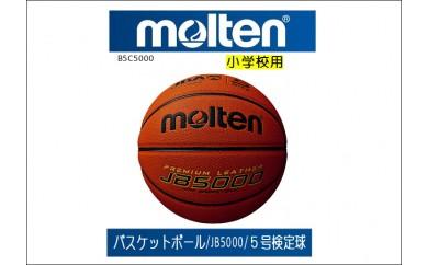 モルテン バスケットボール 5号球