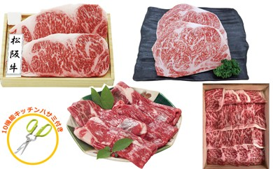 【132002】【特盛】国産最高級ブランド牛ステーキすき焼き焼肉セット