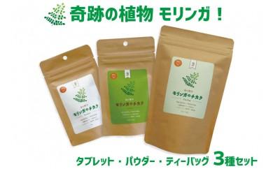 奇跡の植物 モリンガ!タブレット・パウダー・ティーバッグ3種セット