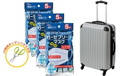 【68005】スーツケース銀キャリーケース海外旅行ガーゼマスクおまけ付き