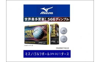 ミズノ ゴルフボール JPX DE 1ダース(シルバーパール)