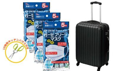 【68006】スーツケース黒キャリーケースガーゼマスクセットおまけ付き