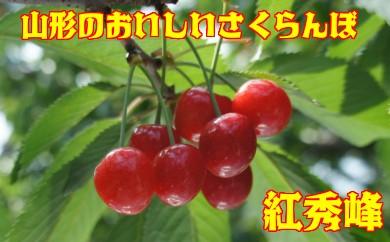 H1306 さくらんぼ紅秀峰(山形県産) 約800gバラ詰め