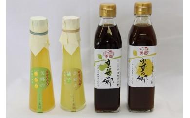 手造りポン酢&お酢セット