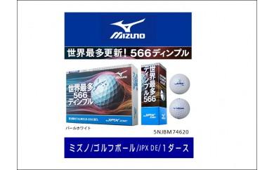 ミズノ ゴルフボール JPX DE 1ダース(パールホワイト)