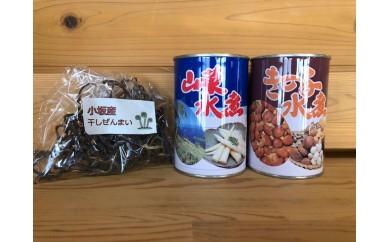 A-17. 小坂産きのこ山菜缶詰セット
