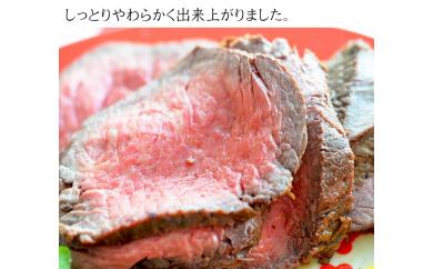 U658 黒毛和牛モモ肉ローストビーフ【45pt】