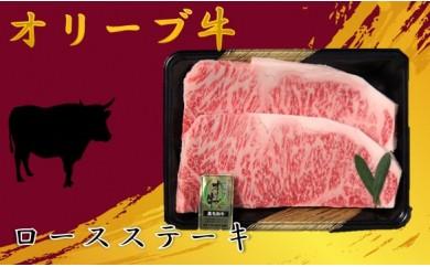 035【A5・4等級】オリーブ牛(金)ロースステーキ 200g×2枚