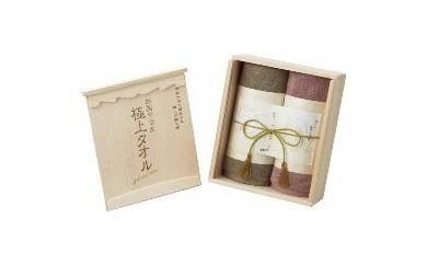 今治謹製 極上タオル バスタオル2枚セット(木箱入)日本製