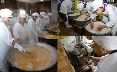 Ld-01 四万十のお母さんが作る無添加の生きた味噌【じんさい味噌】